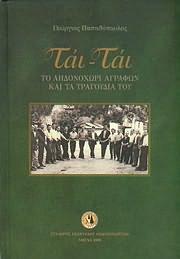 CD + DVD + BOOK: TAI - TAI - TO AIDONOHORI AGRAFON KAI TA TRAGOUDIA TOU - GEORGIOS PAPADOPOULOS (VIVLIO ME CD + DVD) [9789609829601]