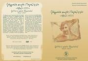 CD Image for GRAMMATA HORIS PARALIPTI - AIVALI 1922 (MOUSIKI: EYANTHIA REBOUTSIKA) - (DVD)