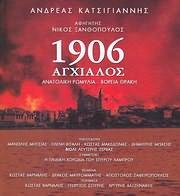 ANDREAS KATSIGIANNIS / 1906 AGHIALOS - ANATOLIKI ROMYLIA - VOREIA THRAKI (AFIGITIS: NIKOS XANTHOPOULOS)