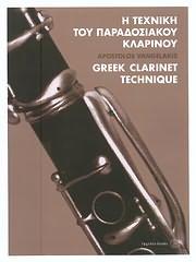 CD image for APOSTOLOS VAGGELAKIS / I TEHNI TOU PARADOSIAKOU KLARINOU (VIVLIO + CD)