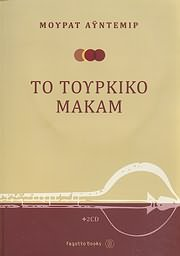 CD image for MOURAT AYNTEMIR / TO TOURKIKO MAKAM (VIVLIO + ) (2 CD)