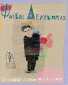 BOOK image VIVLIO / FOIVOS DELIVORIAS - 12 TRAGOUDIA GIA PIANO, FONI KAI KITHARA (PARTITOURES)
