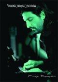 CD + BOOK image VIVLIO / GIORGOS VARSAMAKIS - MOUSIKES ISTORIES GIA PIANO (PARTITOURES) (PERIEHEI CD)