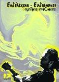 BOOK image VIVLIO / DIMITRIS MITSOTAKIS: ENDELEHEIA / EYDAIMONES - SYLLOGI TRAGOUDION SE PARTITOURES