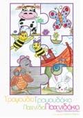 CD image for VIVLIO / TRAGOUDIA - TRAGOUDAKIA, PAIHNIDIA - PAIHNIDAKIA (GIA NIPIAGOGOUS KAI DASKALOUS) (VIVLIO+CD)