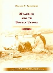 CD image for MARKOS F. DRAGOUMIS / MELODIES APO TI VOREIA EYVOIA (TOMOS 1) (2CD + VIVLIO)
