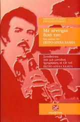 PETROLOUKAS HALKIAS / ME KENTIMA DIKO TOU (CD + VIVLIO)