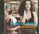 CD image MARIANTHI ZORBA / DIAVATIRIO PSYHIS