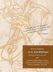 ΚΩΣΤΑΣ ΣΗΦΑΚΗΣ / <br>ΟΤΙ ΑΓΑΠΗΣΑΜΕ (3CD + DVD)