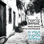 CD image for GIORGOS VARDAS / O NOUS GYRIZEI OPISO