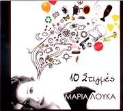 MARIA LOUKA / <br>10 STIGMES