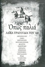 OPOS PALIA - LAIKA TRAGOUDIA TOU 60 (CD+VIVLIO) - (VARIOUS)