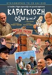 CD image for KARAGKIOZIS / OXO AP TIN PARAGKA (XYPOLITO TAGMA) (CD + DVD)