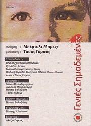 CD + BOOK image TASOS GKROUS - BERTOLT BREHT / GENIES SIMADEMENES (CD + BOOK)
