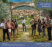 CD image ΣΤΑΜΑΤΗΣ ΛΑΛΛΑΣ / ΑΠΟ ΚΑΡΔΙΑΣ ΑΓΙΑΘΥΜΙΑ (ΤΣΙΑΜΟΥΛΗΣ, Κ. ΠΑΠΑΔΟΠΟΥΛΟΥ, ΧΡ. ΤΖΙΤΖΙΜΙΚΑΣ, Τ. ΣΚΙΑΔΑΣ ΚΑ)