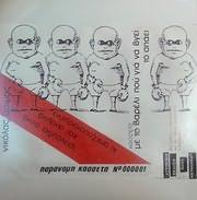 LP image NIKOLAS ASIMOS / ME TO VARELI POU GIA NA VGEI TO SPAEI (BLACK LP + CD) (VINYL)