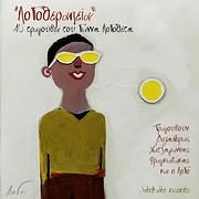 CD image GIANNIS LOGOTHETIS / LOGOTHERAPEIA (F. DELIVORIAS, VAGGELIS HATZIGIANNIS, P. FRAGKIADAKIS)
