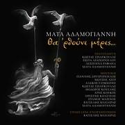 CD image ΜΑΤΑ ΑΔΑΜΟΓΙΑΝΝΗ / ΘΑ ΡΘΟΥΝΕ ΜΕΡΕΣ (CD + ΒΙΒΛΙΟ)