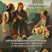 CD image for HRISTOS GIANNOPOULOS / EMEIS OI ELLINES ELLADA (1821 - 2021)