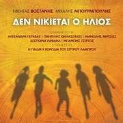 CD image NIKITAS VOSTANIS - MIHALIS BOURBOULIS / DEN NIKIETAI O ILIOS