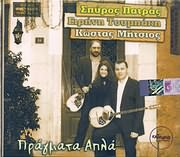 CD image for SPYROS PATRAS - EIRINI TOUBAKI - KOSTAS MITSIOS / PRAGMATA APLA