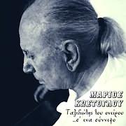 CD image MARIOS KOSTOGLOU / TAXIDIOTIS TOU ONEIROU S ENA SYNNEFO