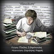 CD image for DIMITRIS KARRAS / EXAKRIVOSI (POIISI: PAYLOS SIDIROPOULOS) (VINYL)