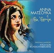 CD image for ANNA MATSOUKA / THA THELA (MOUSIKI: APOLLON KOUSKOUMVEKAKIS)