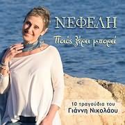 CD image NEFELI / POIOS XEREI BOREI - 10 TRAGOUDIA TOU GIANNI NIKOLAOU