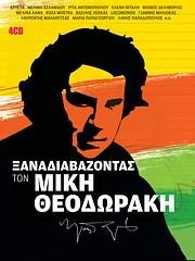 MIKIS THEODORAKIS / <br>XANADIAVAZONTAS TON MIKI THEODORAKI (4CD)