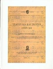CD + BOOK image TRAGOUDIA KAI SKOPOI STIN KO / GEORGIOS HATZITHEODOROU - KENTRO ELLINIKIS LAOGRAFIAS (VIVLIO + 2 CD)