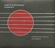 DIMITRIS MYSTAKIDIS / <br>ESPERANTO (A. IOANNIDIS, D. GALANI, G. NEGKA, E. TSALIGOPOULOU, G. NTALARAS)
