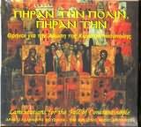 ARHEIO ELLINIKIS MOUSIKIS / <br>PIRAN TIN POLIN - PIRAN TIN / <br>THRINOI GIATIN ALOSI TIS KOSTANTINOUPOLIS