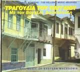 CD image ARHEIO ELLINIKIS MOUSIKIS / VAGGELIS DASKALOUDIS / TRAGOUDIA TOU PAGGAIOU