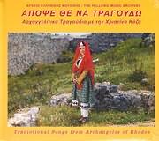 ARHEIO ELLINIKIS MOUSIKIS / APOPSE THE NA TRAGOUDO - ARHAGGELITIKA TRAGOUDIA ME TIN HRISTINA KOZA (2CD)