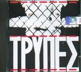 CD image ΤΡΥΠΕΣ / ΤΡΥΠΕΣ