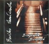CD image for VASILIS PAPADOPOULOS / STOIHIOMENI SYNTROFIA