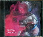 CD image ΣΧΕΔΙΟ ΠΛΑΝΗΤΗ