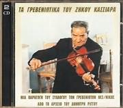 ZIKOS KASSIARAS / TA GREVENIOTIKA (SYLLOGOS GREVENIOTON THES / NIKIS) (2CD)