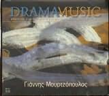 CD image DRAMAMUSIC / MOURTZOPOULOS - MOUSIKI KINIMATOGRAFOU