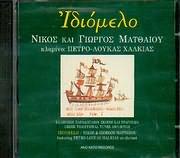 CD image ΙΔΙΟΜΕΛΟΝ / ΝΙΚΟΣ ΚΑΙ ΓΙΩΡΓΟΣ ΜΑΤΘΑΙΟΥ