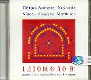 CD image IDIOMELON II / NIKOS KAI GIORGOS MATTHAIOU - PETROLOUKAS HALKIA