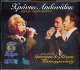 CD image HRONIS AIDONIDIS MAZI TOU OI GRIGORIS KAI PETROS PAPAEMMANOUIL / FILOI M KALOS ORISATE