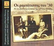 CD Image for OI REBETISSES TOU 1930 - OI PIO ELEYTHERES GYNAIKES TIS NEOTERIS ELLADAS [ EPIM. PANOS SAVVOPOULOS ]