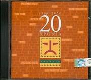 CD image ΕΛΛΗΝΙΚΗ ΡΟΚ ΣΚΗΝΗ / 20 ΧΡΟΝΙΑ ΑΝΟ ΚΑΤΟ RECORD