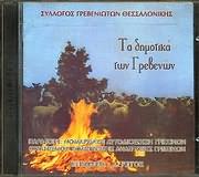 CD image ΤΑ ΔΗΜΟΤΙΚΑ ΤΩΝ ΓΡΕΒΕΝΩΝ / ΣΥΛΛΟΓΟΣ ΓΡΕΒΕΝΙΩΤΩΝ ΘΕΣΣΑΛΟΝΙΚΗΣ (ΕΠΙΜΕΛΕΙΑ: Δ. ΡΙΓΓΟΣ) (2CD)