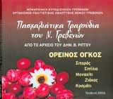 CD image PASHALIATIKA TRAGOUDIA TOU N GREVENON / OREINOS OGKOS / SITARAS SPILIO MONAHITI ZIAKAS KOSMATI