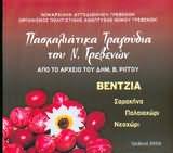 CD image PASHALIATIKA TRAGOUDIA TOU N GREVENON / VENTZIA / SARAKINA PALAIOHORI NEOHORI