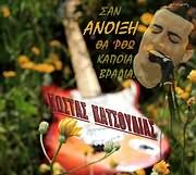 CD image KOSTAS KATSOULIAS / SAN ANOIXI THA RTHO KAPOIA VRADIA