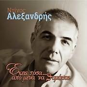CD image NTINOS ALEXANDRIS / EHEIS TOSA APO MENA NA THYMASE